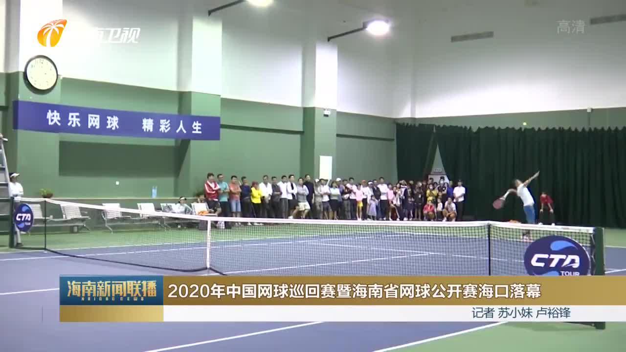 2020年中国网球巡回赛暨海南省网球公开赛海口落幕