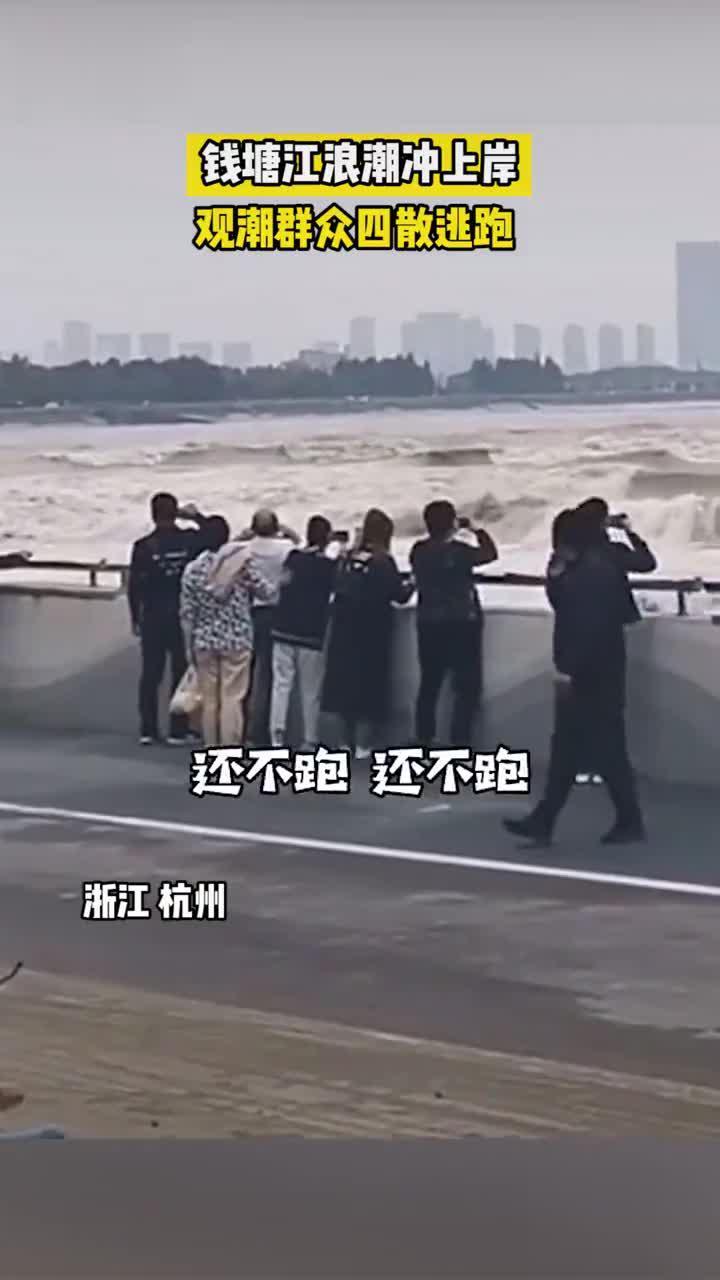 看浪有危险,观潮需谨慎