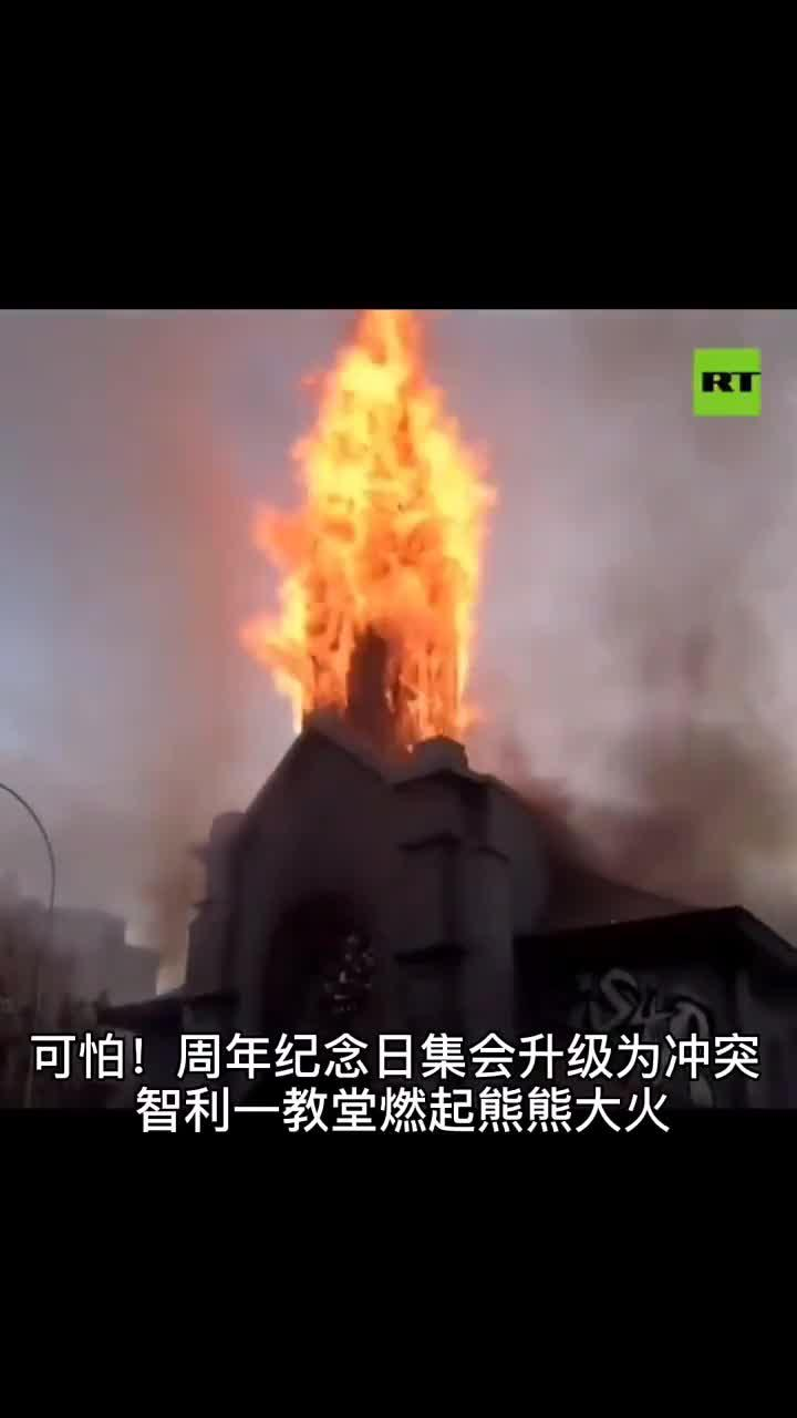 可怕!周年纪念日集会升级为冲突 智利一教堂燃起熊熊大火