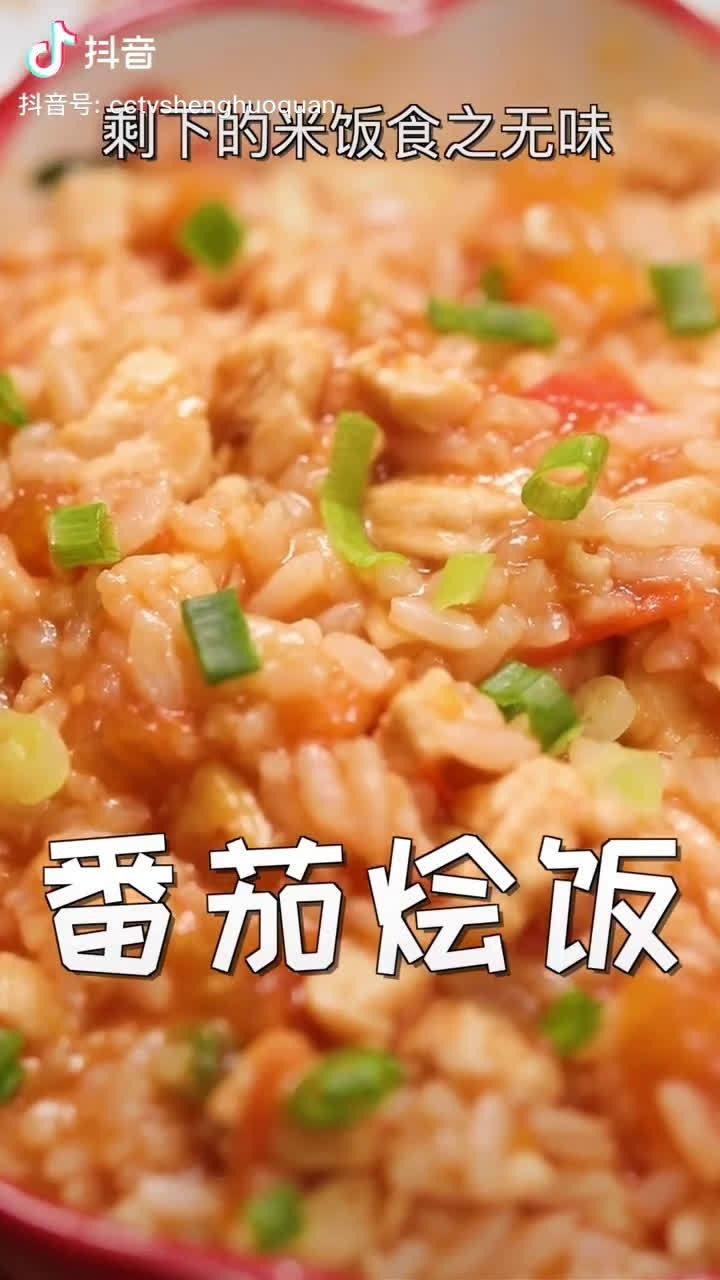 剩下的米饭舍不得扔,做炒饭又太普通,快来试试这道番茄烩饭……