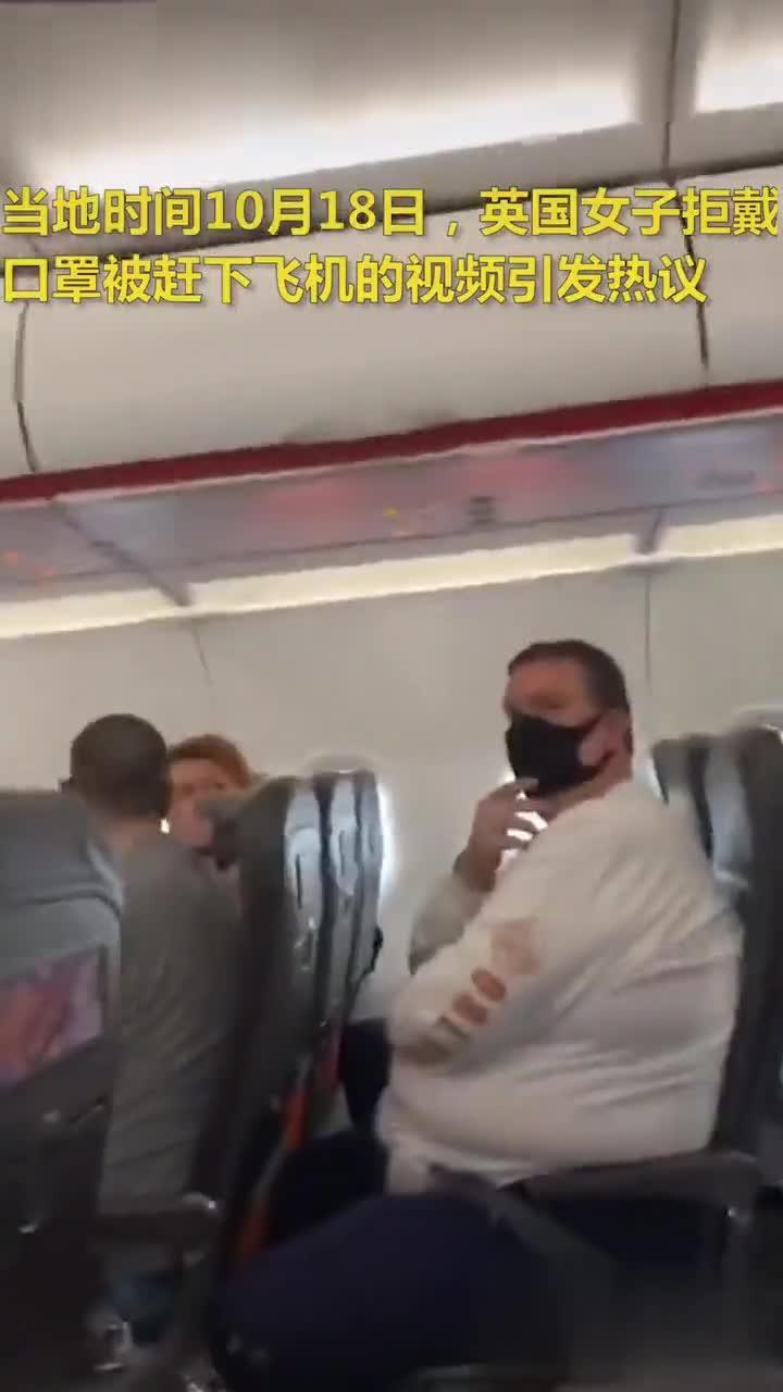 英国女子拒戴口罩被赶下飞机,走时故意咳嗽大喊:每个人都会死