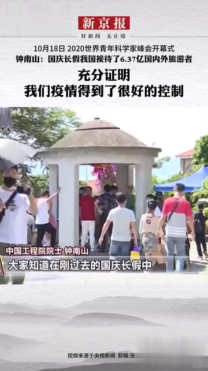10月18日,钟南山:国庆长假我国接待了6.37亿国内外旅游者……