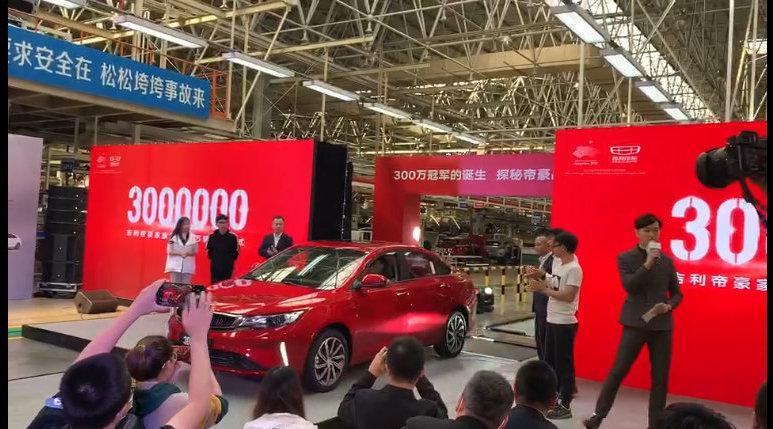 视频:吉利帝豪家族第300万辆下线,看中国品牌冠军车向上再出发!
