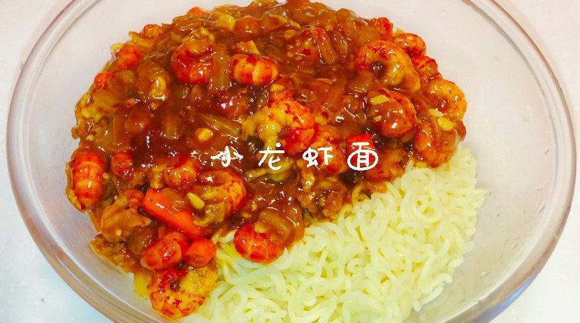神仙版麻辣鲜香小龙虾拌面 火锅底料+小龙虾爆炒……