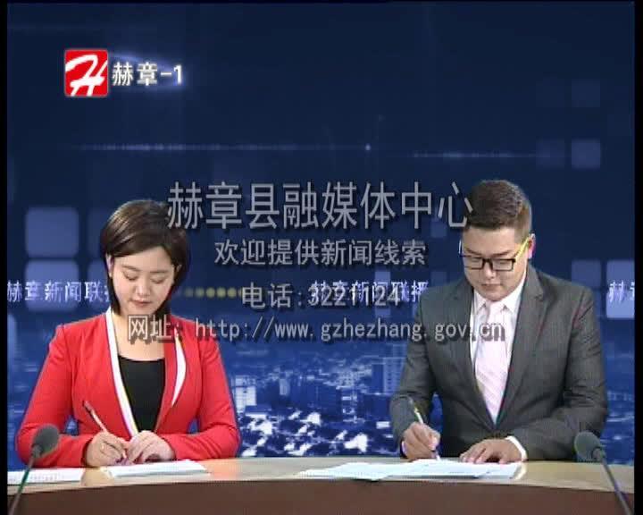赫章新闻联播 2020年10月20日