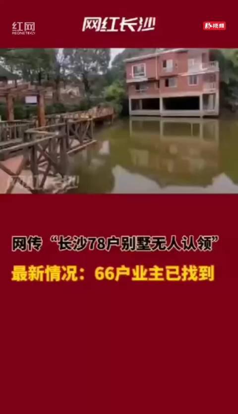 """网传""""长沙78户别墅无人认领"""" 最新情况:66户业主已找到"""