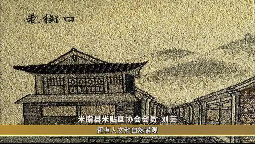 陕西米脂县:县级非遗米贴画成为米脂婆姨的致富新路径