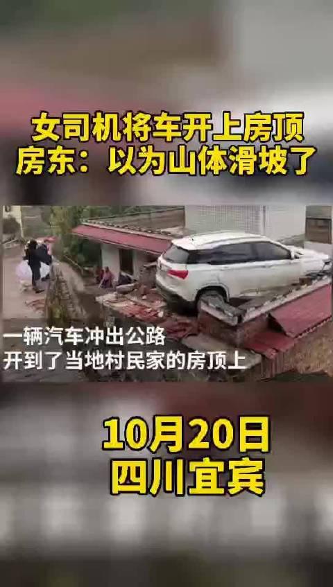 女司机 把车直接开上房顶!