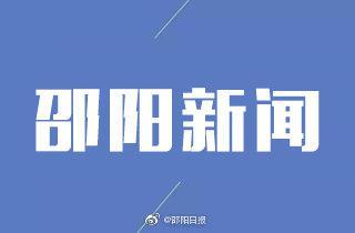 仇珂静到邵阳市应急管理局调研应急管理工作