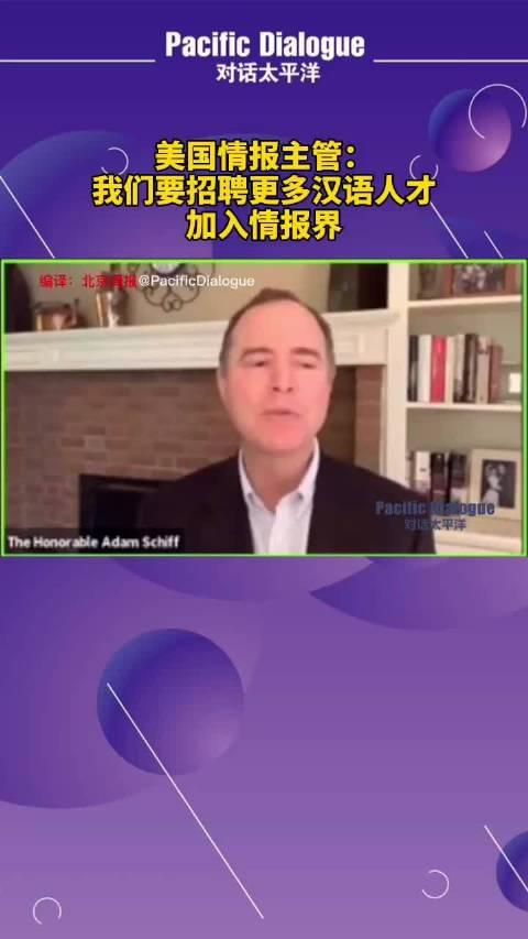 美国情报主管:我们要招聘更多汉语人才加入情报界