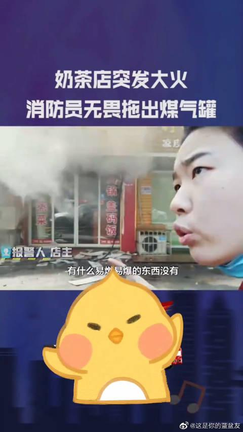 奶茶店突然起火,消防员无畏拖出煤气罐