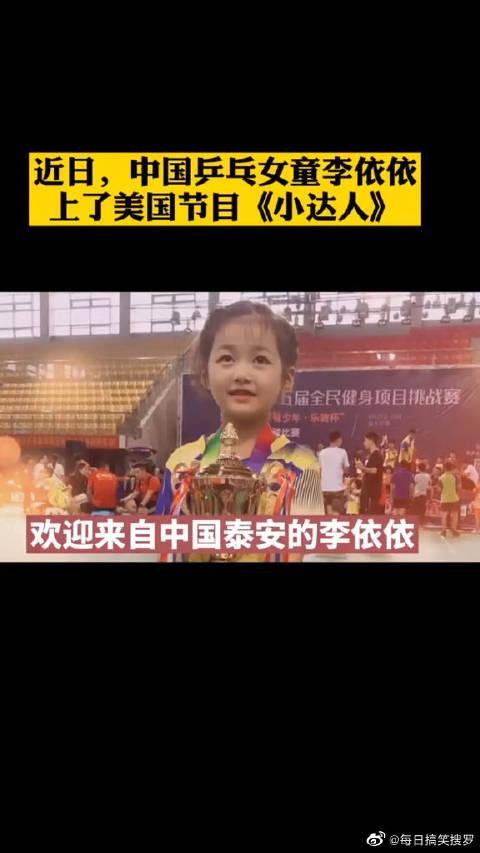 中国山东女孩李依依登上美国节目《小达人》