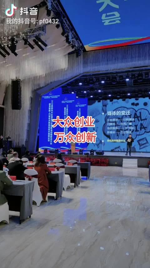 2020吉林市大众创业万众创新活动大会……