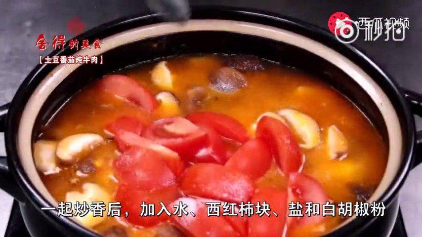 美味到想舔盘子的土豆番茄炖牛肉!