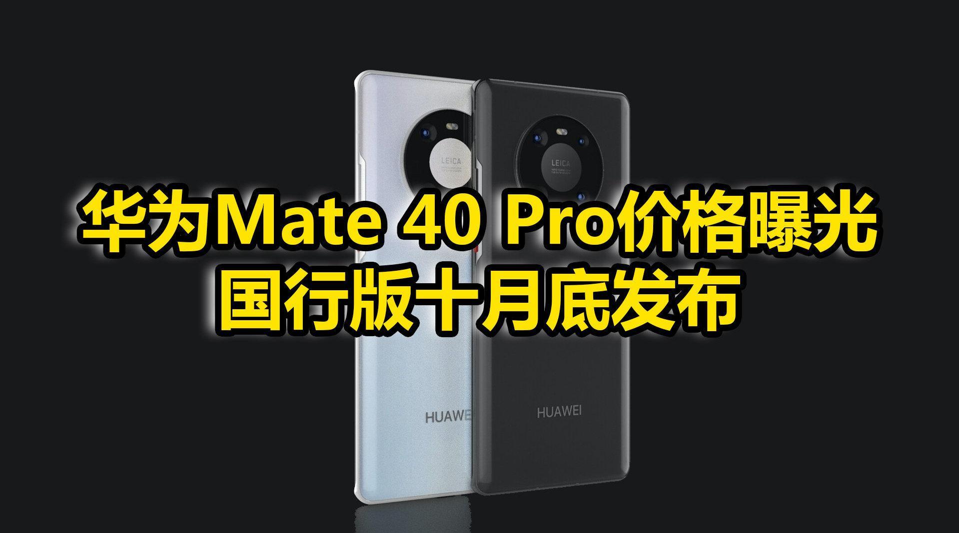 华为Mate40 Pro价格曝光,不比iPhone 12便宜