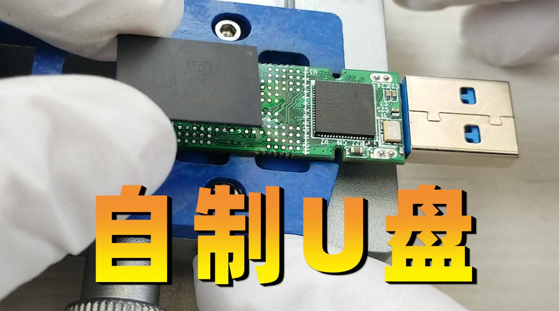 如何利用固态硬盘里的闪存颗粒芯片制作大容量高速U盘