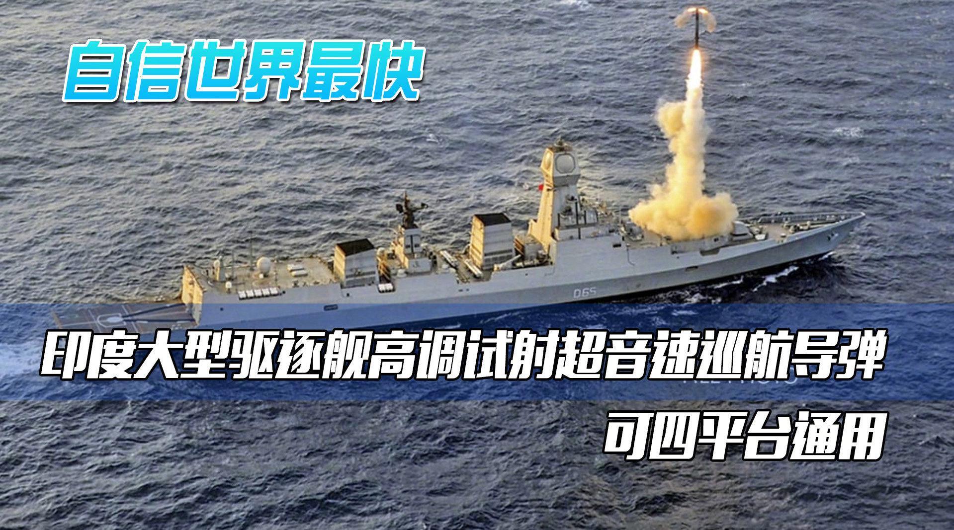 印度大型驱逐舰高调试射超音速巡航导弹……