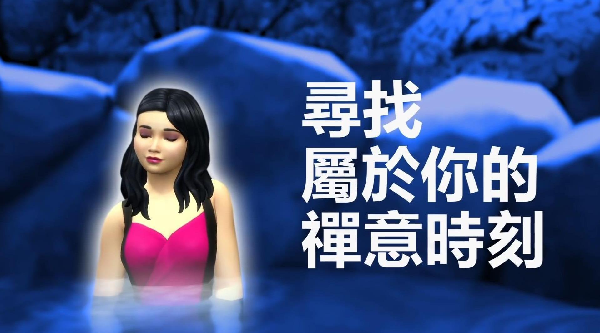 """EA《模拟人生4》最新资料片""""雪国盛地""""中文宣传片公开……"""