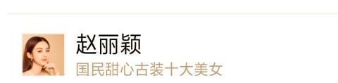 """赵丽颖33岁生日,冯绍峰庆生留言没抢到老婆前排,在线求""""打捞"""""""