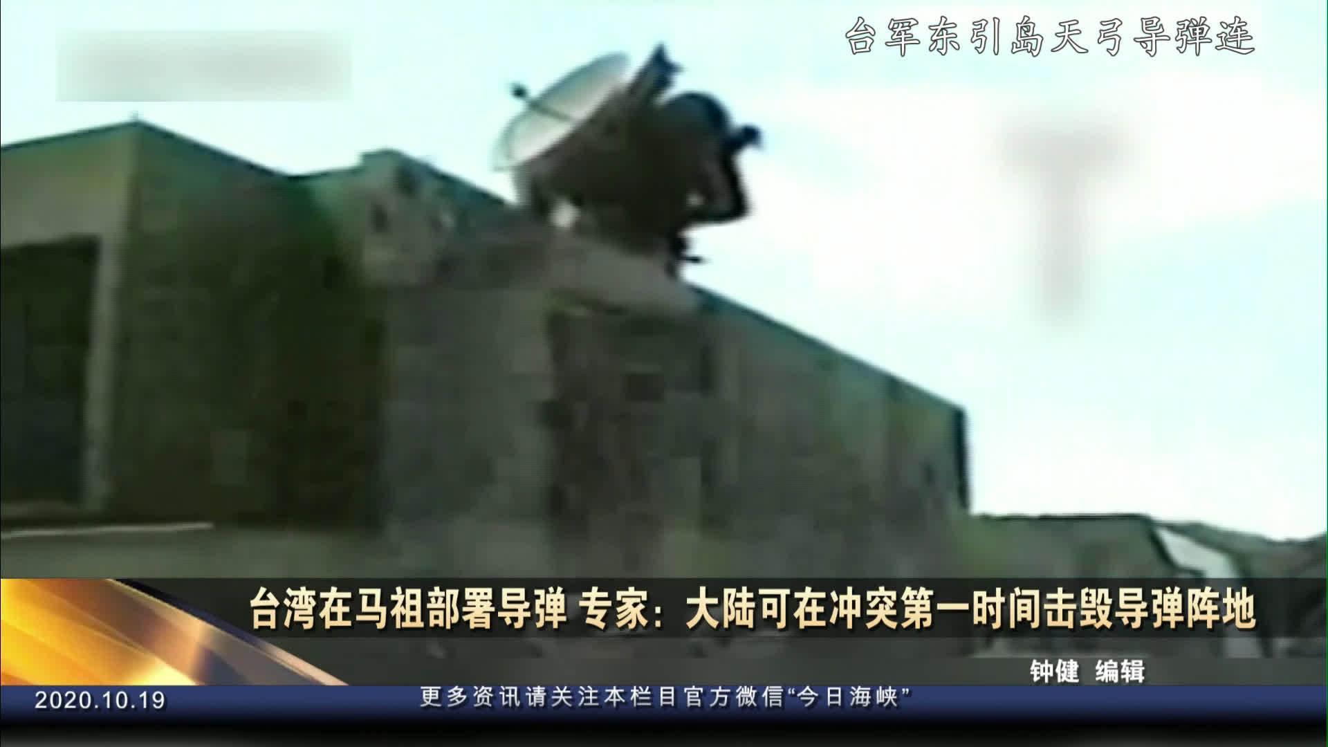 海峡焦点 | 台湾在马祖部署导弹