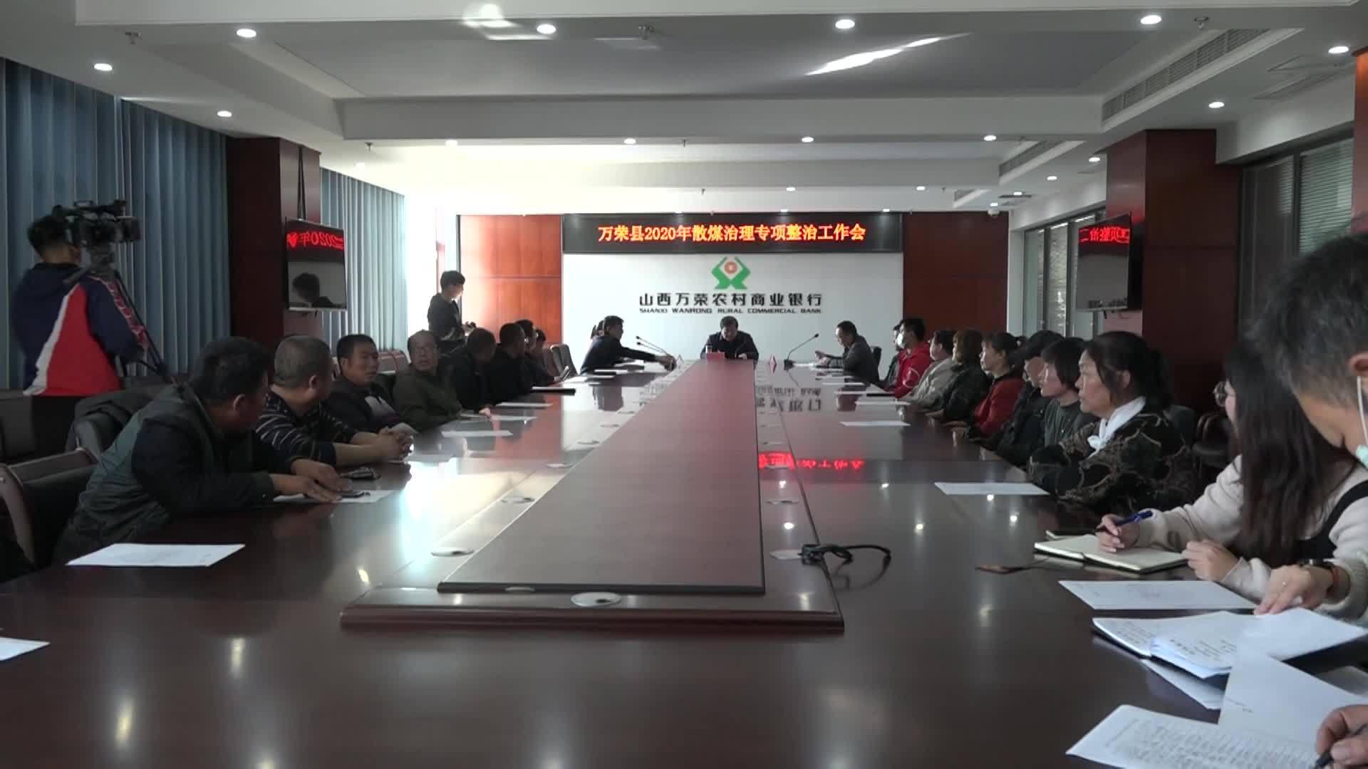 万荣县能源局召开民用煤经销网点专项整治工作会议