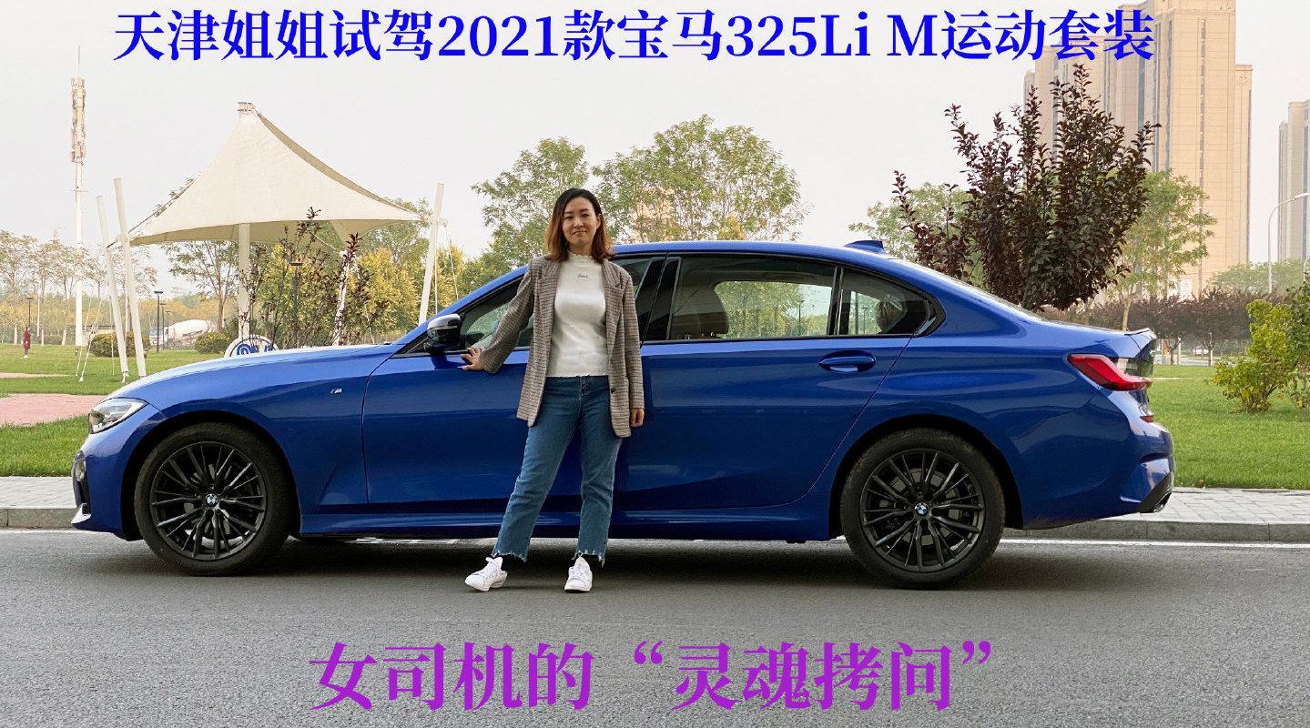 """视频:天津姐姐试驾2021款宝马325Li M运动套装 女司机""""灵魂拷问""""来袭"""