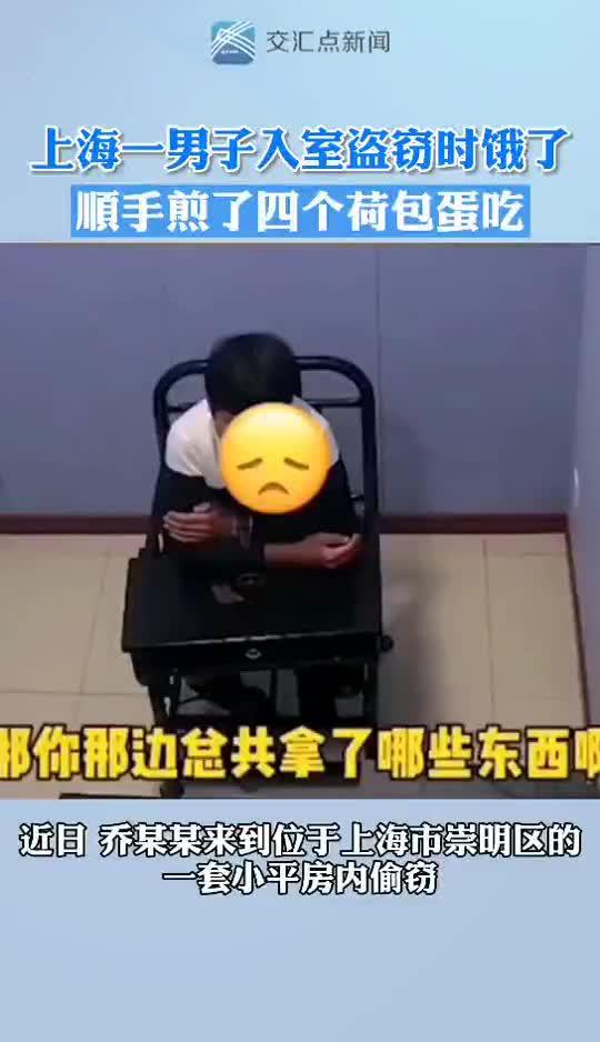 上海一男子入室盗窃时饿了,竟顺手在厨房煎了四个荷包蛋吃😨