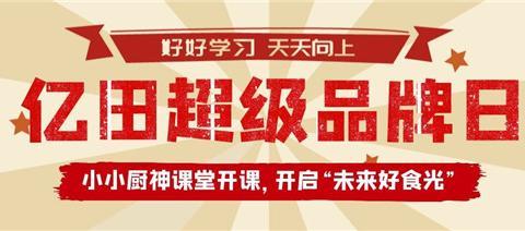"""亿田集成灶超品日再度来袭!厨房""""小""""玩家上演美食""""亿""""游记!"""