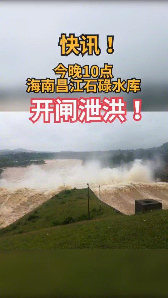 快讯!今晚10点昌江石碌水库开闸泄洪