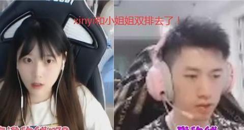 LOL:硬币哥排位被xinyi抛弃?网友:小姐姐比你甜!