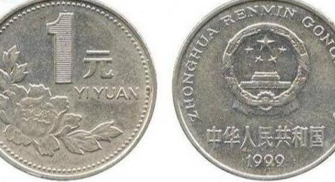 钱币:1999年两个版本一元硬币值多少钱?