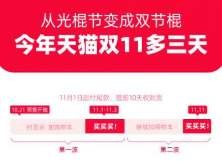 """天猫双11改版""""脱单"""" 总裁蒋凡却因翘腿被网友吐槽"""