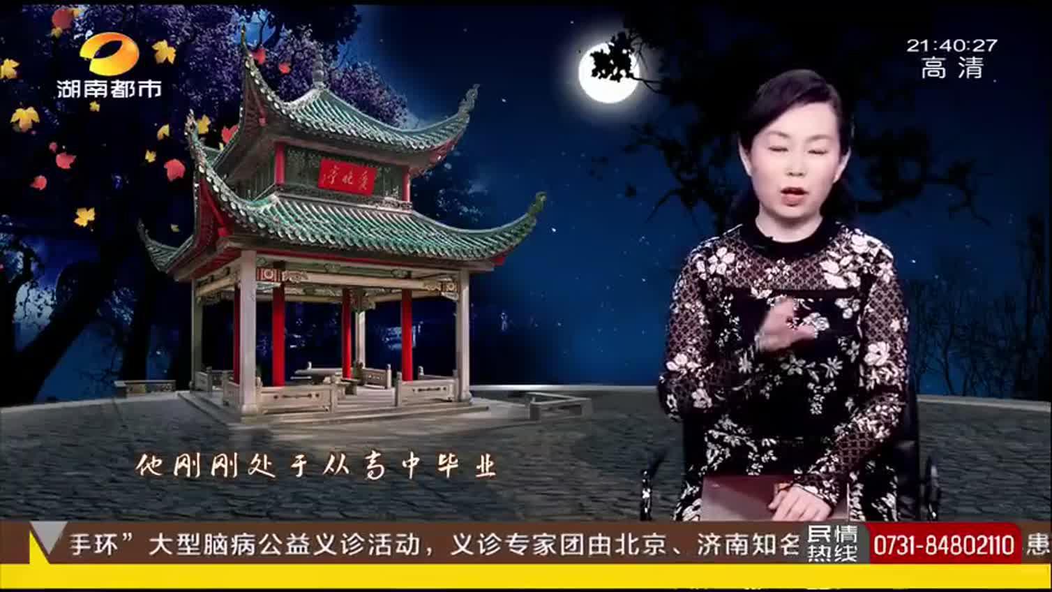 爱晚亭 中南大学米莉教授