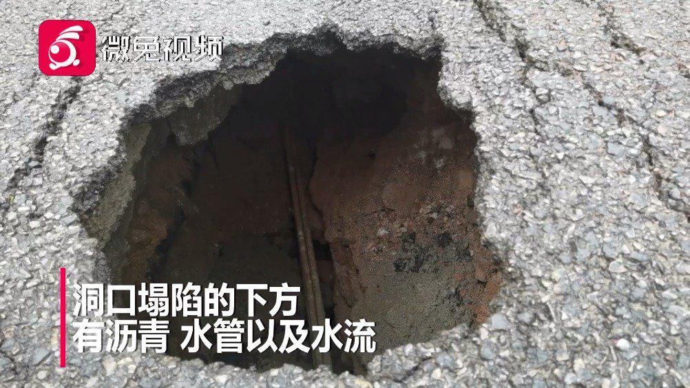 贵阳:路面出现塌陷修复正在进行