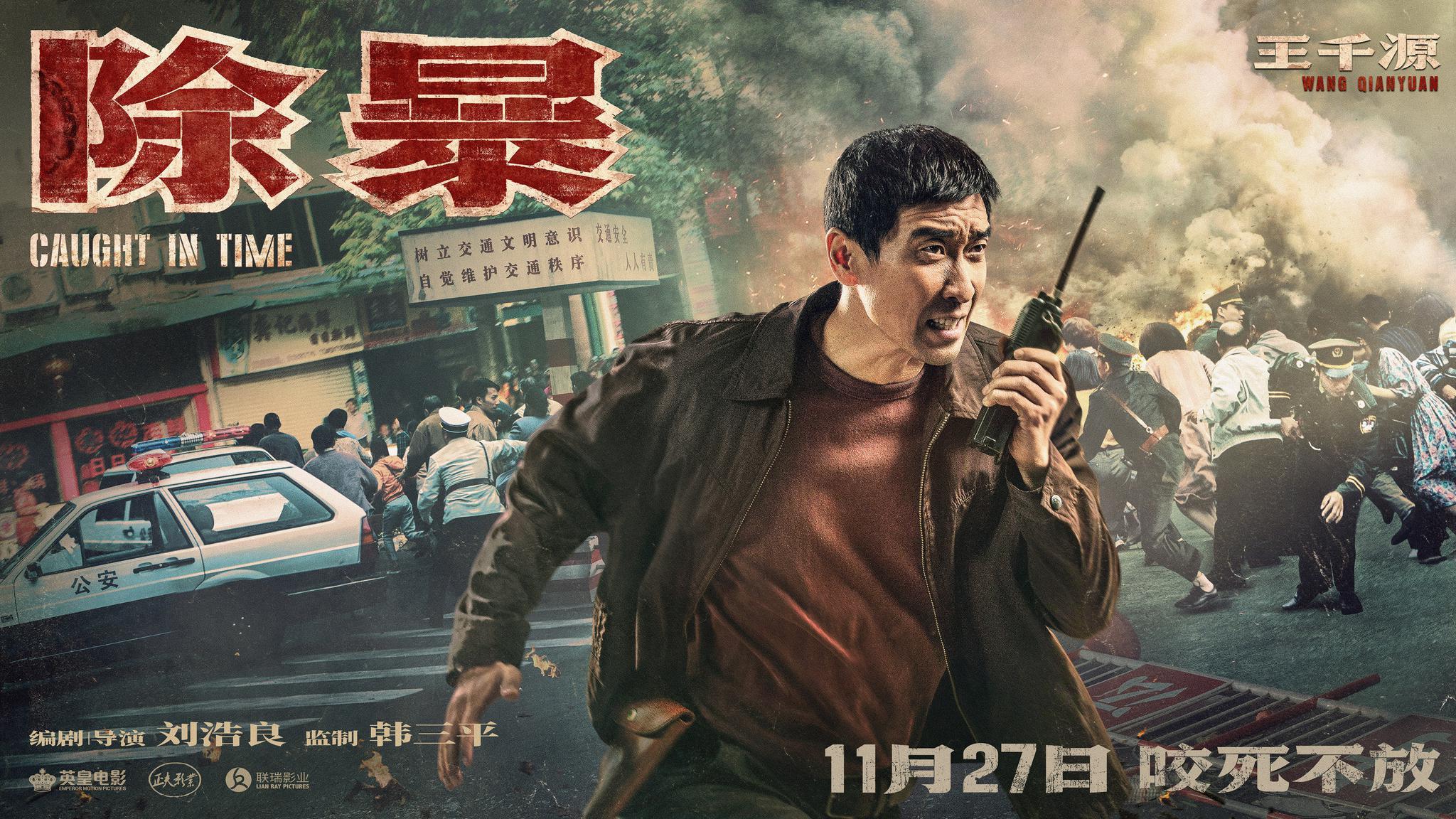 电影《除暴》曝角色海报,吴彦祖挑衅王千源图片