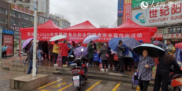 安顺市2020年世界粮食日和全国粮食安全宣传周活动在镇宁举行