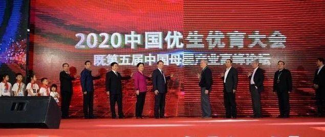 优生优育离不开食育 《中国社会优生优育优教事业发展2020》蓝皮书发布