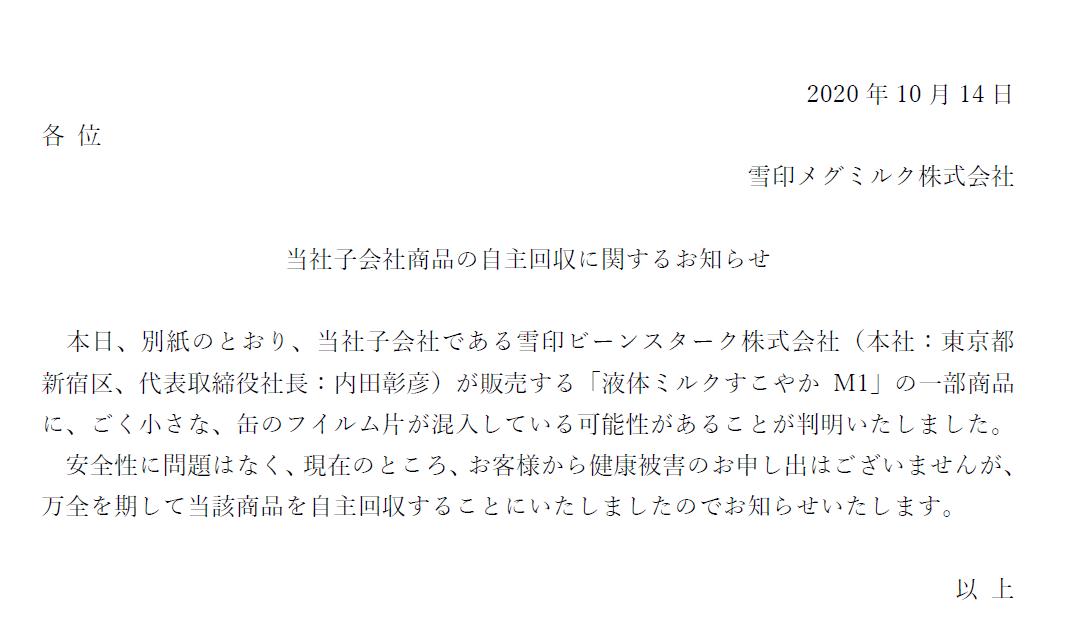 日本雪印乳业3个月内两次召回问题产品图片