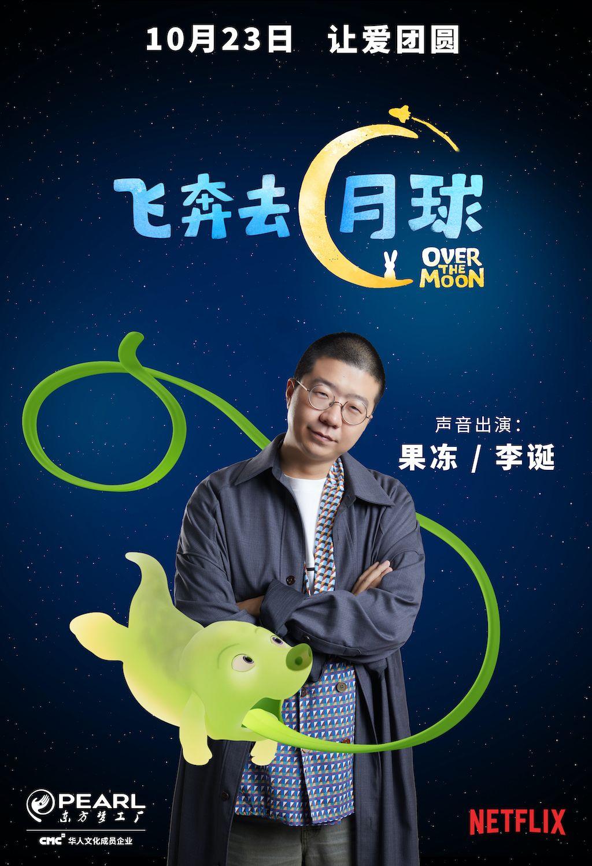 动画电影《飞奔去月球》发布中文预告,李诞加盟配音图片