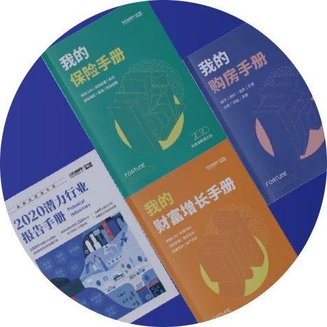 理财、房产、保险和潜力行业,4本手册带你做2020年终投资复盘