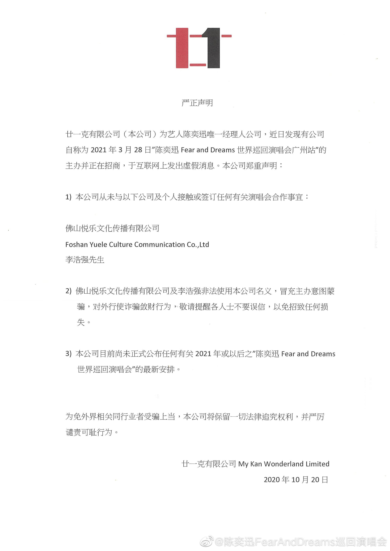 陈奕迅公司否认公布明年演唱会计划,称某公司借机敛财图片