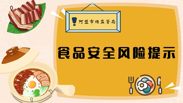 @阿拉善人!秋冬季食品安全很重要,这些提示要记牢!
