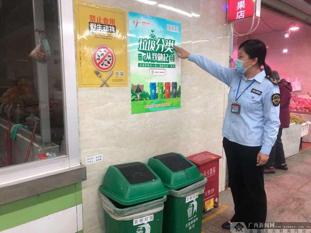 柳州市鱼峰区农贸市场持续推进垃圾分类工作
