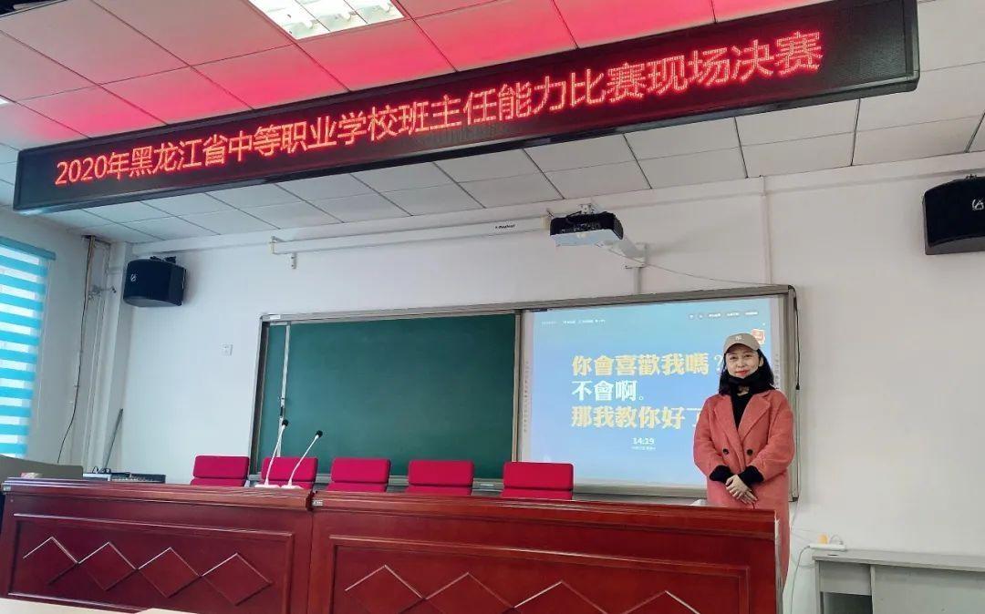 省林业卫校教师获得2020年黑龙江省中等职业学校班主任能力比赛一等奖