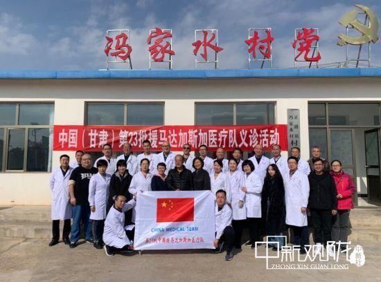 甘肃第23批援马达加斯加医疗队赴景泰县义诊