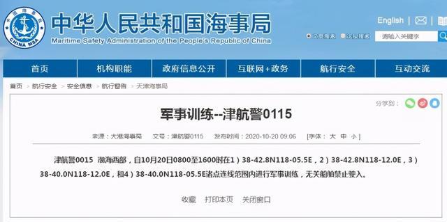 渤海西部部分海域20日8时至16时进行军事训练,禁止驶入图片