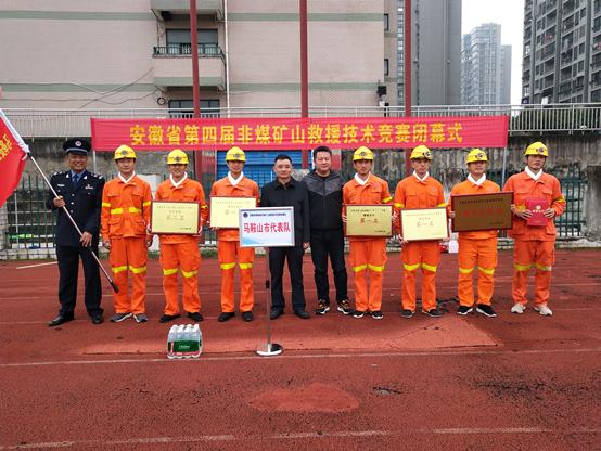 马鞍山市代表队在全省第四届非煤矿山救援技术竞赛中取得优异成绩