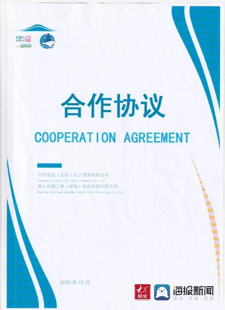 崂山区一企业与央企签署总部经济合作协议