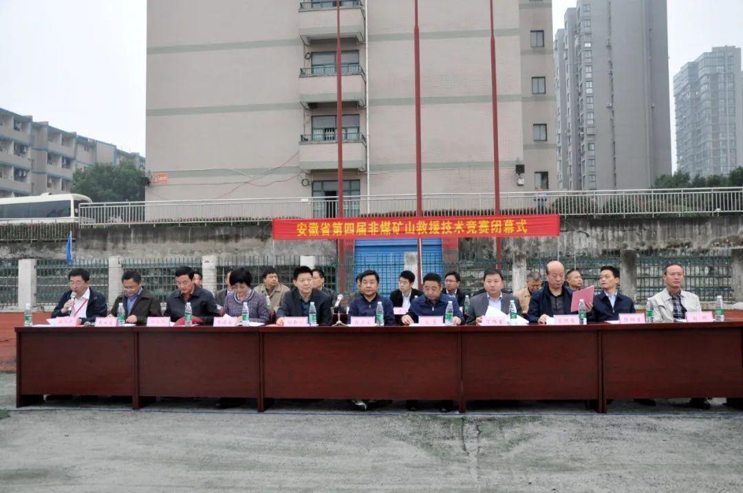 安徽省职业技能大赛—省第四届非煤矿山救援技术竞赛成功举办