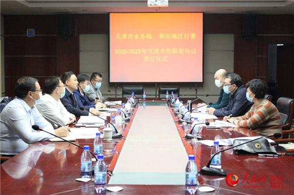 天津市水务局与和田地区签署交流合作框架协议